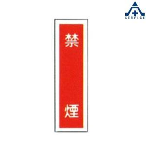 プラスチック看板 G-1 「禁煙」 (360×120mm)表示板 標語板 注意板|anzenkiki