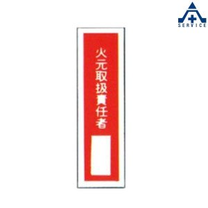 安全標識 標語板 G−11 火元取扱責任者|anzenkiki