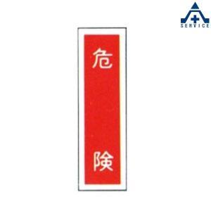 安全標識 標語板 G−12 危険|anzenkiki