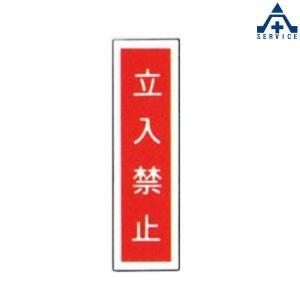 安全標識 標語板 G−14 立入禁止|anzenkiki