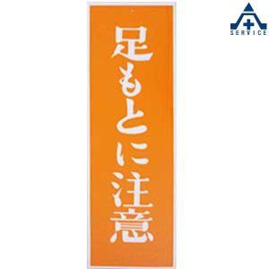 プラスチック看板 G-39 「足もとに注意」 (360×120mm)表示板 標語板 注意板|anzenkiki