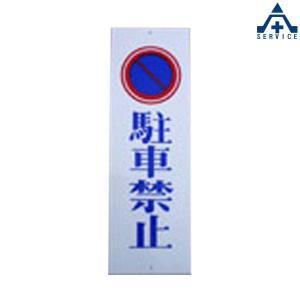 プラスチック看板 G-45 「駐車禁止」 (360×120mm)表示板 標語板 注意板|anzenkiki
