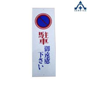 プラスチック看板 G-46 「駐車御遠慮下さい」 (360×120mm)表示板 標語板 注意板|anzenkiki