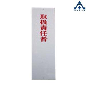 プラスチック看板 G-90 「取扱責任者」 (360×120mm)表示板 標語板 注意板|anzenkiki