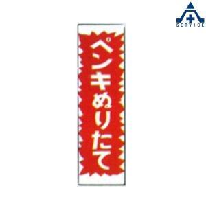 プラスチック看板 G-139 「ペンキぬりたて」 (360×120mm)表示板 標語板 注意板|anzenkiki
