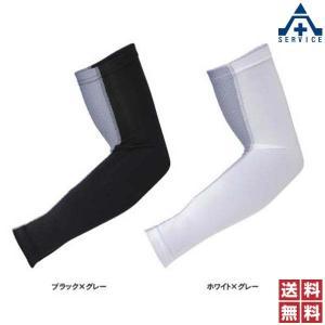 JW-619 BT冷感 パワーストレッチ アームカバーメッシュ (5枚セット)(個人宅発送不可/代引き決済不可)熱中症予防 工事現場 熱中症対策 作業員|anzenkiki