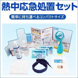 熱中症対策 熱中応急処理セット TB2001
