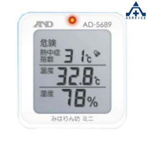 熱中症対策 グッズ 熱中症 みはりん坊ミニ CN5015|anzenkiki