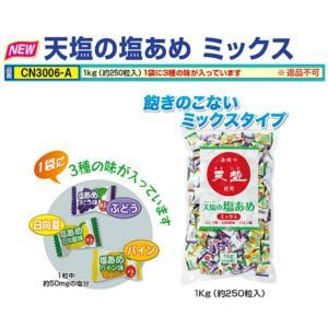 熱中症対策 天塩の塩あめ ミックス CN3006-A|anzenkiki