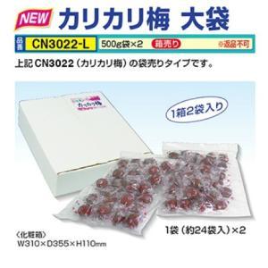 熱中症対策 カリカリ梅 大袋 CN3022-L|anzenkiki