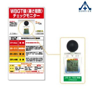 熱中症対策 みはりん坊プロ付熱中症対策標識 CN1007|anzenkiki