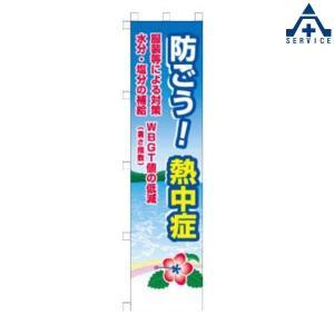 熱中症対策 グッズ のぼり旗「防ごう!熱中症」 CN1054|anzenkiki