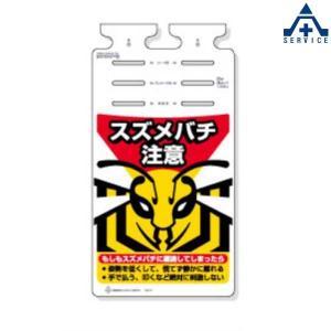 ハチ対策 つるしっこ スズメバチ注意 CN6008|anzenkiki