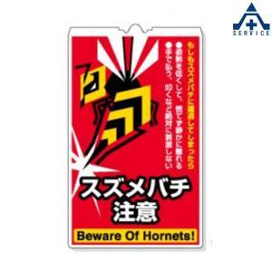 ハチ対策 コーンサインTS スズメバチ注意 CN6009|anzenkiki