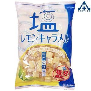 熱中症対策 塩レモンキャラメル|anzenkiki
