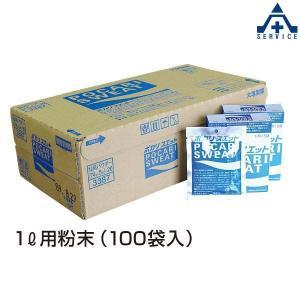 CN3511-S ポカリスエット粉末 1L用×100袋 (メーカー直送/代引き決済不可)熱中症予防 工事現場 熱中症対策 作業員 塩分補給|anzenkiki