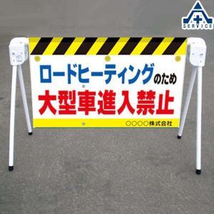 当社オリジナル サインプラバー (120 ロードヒーティングのため大型車両進入禁止)W=855mm 名入れサービス  バリケード サインスタンド 屋外用看板 表示板|anzenkiki