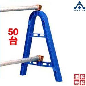樹脂製 単管バリケード ブルー 50台セット (メーカー直送/代引き決済不可)工事現場 区画整理 立入禁止区域 仮囲い 道路工事 安全用品 A型バリケード|anzenkiki