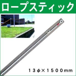 ロープスティック(ロープ止め金具)  A型|anzenkiki