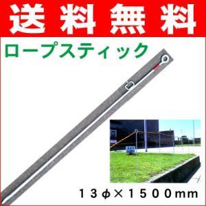ロープスティック(ロープ止め金具)  A型 20本セット|anzenkiki