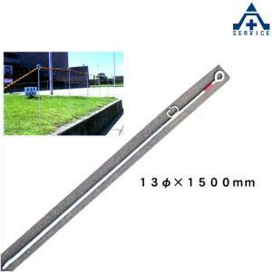 ロープスティック A型 φ13×1500mm  ロープガイド 区画用品 トラロープ杭|anzenkiki