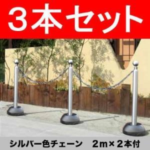 駐車場 ポール チェーンスタンド シルバー 3本セット+シルバーチェーン2m×2本付|anzenkiki