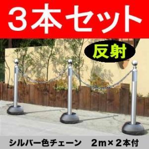 反射 チェーンスタンド シルバー 3本セット+高級チェーン2m×2本付 反射幅10cm|anzenkiki