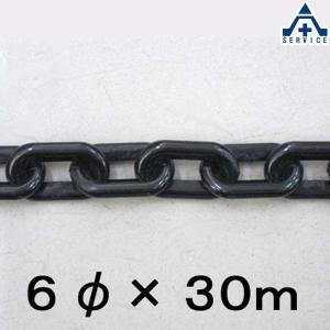 プラスチックチェーン 黒色 (φ6mm×30m)プラチェーン PE 樹脂 ブラック|anzenkiki