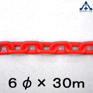プラスチックチェーン 赤色 (φ6mm×30m)プラチェーン PE 樹脂 レッド|anzenkiki