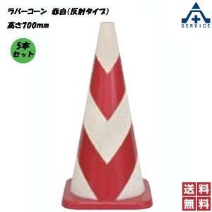 ラバーコーン R-700R 赤白 夜光反射型 (高さ 70cm)5本セット  カラーコーン パイロン セフティコーン セーフティコーン ゴム製コーン anzenkiki