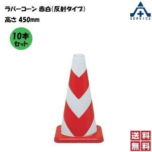 ラバーコーン R-450R 赤白 夜光反射型 (高さ 45cm)10本セット (メーカー直送/代引き決済不可)カラーコーン パイロン セフティコーン セーフティコーン ゴ anzenkiki