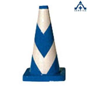 セフティーコーン PVC-450B (青地 白反射)高さ 45cm  カラーコーン パイロン セフティコーン セーフティコーン スコッチコーン anzenkiki