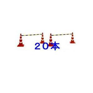 コーンバー SN−200Y(黄黒)20本セット■代引不可■|anzenkiki