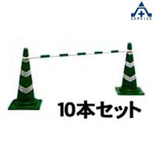 コーンバー SN−200G(白地、緑反射)  10本セット|anzenkiki