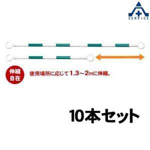 のび〜るコーンバー(伸縮型)SN−200WG 白地、緑反射  10本セット|anzenkiki