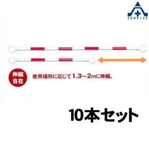 のび〜るコーンバー(伸縮型)SN−200WR 白地、赤反射  10本セット|anzenkiki