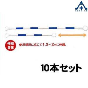 のび〜るコーンバー(伸縮型)SN−200WB(青白) 白地、青反射     10本セット|anzenkiki