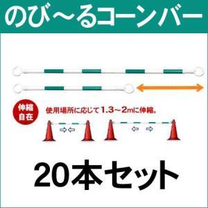 のび〜るコーンバー(伸縮型)SN−200WG(緑白)20本セット■代引不可■|anzenkiki
