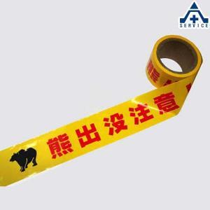 当社オリジナル 注意 禁止テープ (無反射)「熊出没注意」 (幅70mm×長さ50M)動物注意 危険喚起 区画テープ|anzenkiki