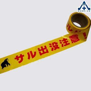 当社オリジナル 注意 禁止テープ (無反射)「サル出没注意」 (幅70mm×長さ50M)動物注意 危険喚起 区画テープ|anzenkiki