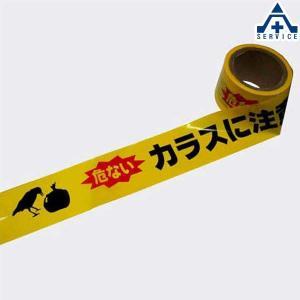 当社オリジナル 注意 禁止テープ (無反射)「危ない カラスに注意」 (幅70mm×長さ50M)動物注意 危険喚起 区画テープ|anzenkiki