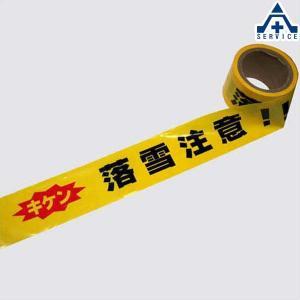 当社オリジナル 注意 禁止テープ (無反射)「キケン 落雪注意」 (幅70mm×長さ50M)危険喚起 区画テープ|anzenkiki