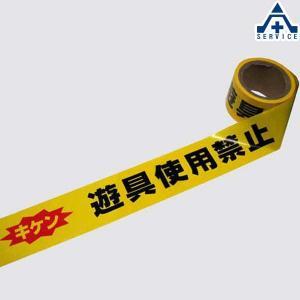 当社オリジナル 注意 禁止テープ (無反射)「キケン 遊具使用禁止」 (幅70mm×長さ50M)危険喚起 区画テープ|anzenkiki