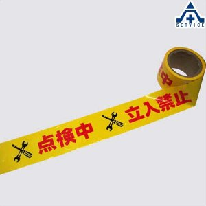 当社オリジナル 注意 禁止テープ (無反射)「点検中 立入禁止」 (幅70mm×長さ50M)危険喚起 区画テープ|anzenkiki