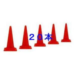 レッドコーン S−70R(赤) 20本セット■代引不可■|anzenkiki