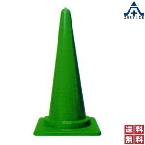 グリーンコーン S-70G (高さ=700mm)20本セット(メーカー直送/代引き決済不可)カラーコーン パイロン セフティコーン セーフティコーン セフティコーン 日 anzenkiki