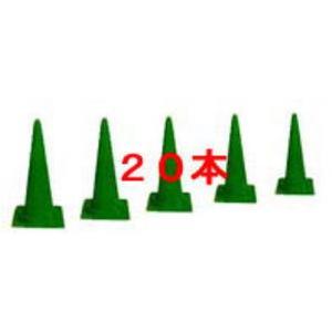 グリーンコーン S−70G(緑) 20本セット■代引不可■|anzenkiki
