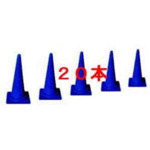 ブルーコーン S−70B(青) 20本セット■代引不可■|anzenkiki