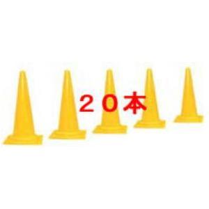 カラーコーン(イエローコーン) S−70Y(黄) 20本セット■代引不可■|anzenkiki