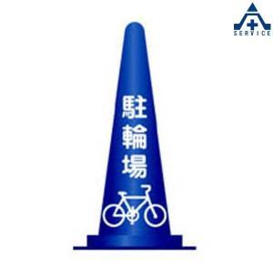 オリジナルデザインコーン 【駐輪場】|anzenkiki